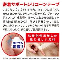 ピタッと巻けるシリコーンテーピングタナックシリコンテーピングバカ売れ傷水防ぐ絆創膏