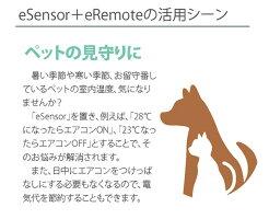 イーセンサーeSensorWiFi環境センサ−「温度・湿度・照度・音・空気室」を確認|ペットminieremoteイーリモート遠隔操作イーリモートミニLinkJapanwifi見守り留守番ワイヤレス防犯監視センサースマホ遠隔操作ペットwi-fi留守番対策用品犬