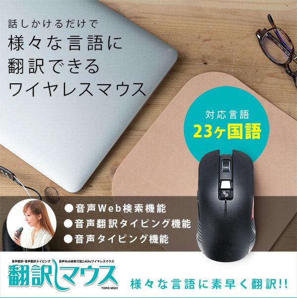 ワイヤレスマウス「翻訳しマウス」