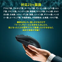 23カ国語対応音声を翻訳して自動でタイピングする無線マウス「翻訳しマウス」★業界初★ワイヤレスマウス翻訳機マウスに話しかけるだけ翻訳音声入力機能無線接続マウス