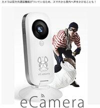 楽天1位ホームセキュリティイーカメラeCamera防犯カメラネットワークカメラ|小型ペットカメラスマホペットカメラ留守見守りカメラ留守番見守りwifiコンパクトベビーカメラ監視カメラ屋内ワイヤレス赤ちゃんベビーモニター留守番カメラペットモニター