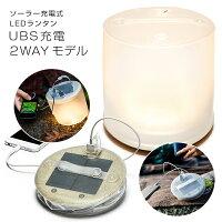 エムパワードラックスランタン暖色LEDソーラーMPOWERDLUXソーラーランタンアウトドア防災グッズ防災用品アウトドア用品おしゃれ