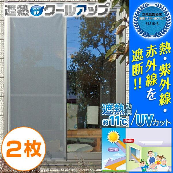 10%OFFクーポン 遮熱クールアップ100cmx200cm2枚セット遮熱シート窓遮光シートセキスイ積水熱中症対策|遮熱フィル