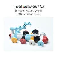 チューブロックキッズセット3色TB-021