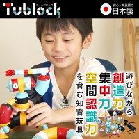 チューブロックキッズセット5色TB-022