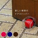 ドアキューブ Door Cube ドアストッパー | 玄関 室内 おし...