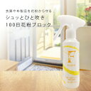 フェアリール 花粉用 スプレー 150ml 花粉 黄砂 PM2.5 対策 88.6……