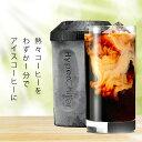 ★100円OFFクーポン★ ハイパーチラー【熱々のコーヒーが1分でアイスコーヒーに】【急速冷却】【ア