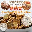 【送料無料】豆乳おからクッキー!大容量ダイエットクッキー おから100%で美と健康を追求した豆乳おからクッキー 大容量おからクッキー2袋 1kg