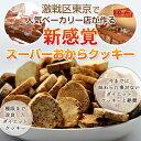 【送料無料】10種類のスーパーフードは当店限定 豆乳おからクッキー 人気のチアシード バジルシードを大量に使い、健康にも気を使ったダイエットクッキーに仕上がりました。小包装により持ち運び可 おからクッキー 1kg【訳あり】