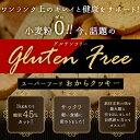 【送料無料】10種類のスーパーフードは当店限定 豆乳おからクッキー 人気のチアシ