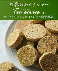 お茶シリーズ豆乳おからクッキー