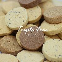 5種類豆乳おからクッキー