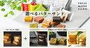 【公式】【送料無料】【期間限定】選べるバターサンドセット5個入×2 PRESS