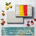 送料無料 お中元 ギフト PRESS BUTTER SAND バターサンド3種詰