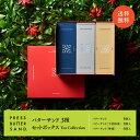 【公式】【送料無料】バターサンド3種セットボックス Tea