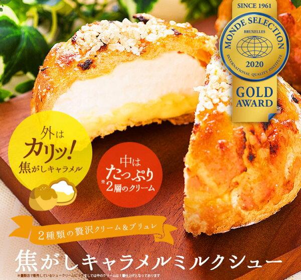 焦がしキャラメルミルクシュー5個入り 冷凍便 ベイクドマジックBAKEDMAGICスイーツお土産プレゼントチーズお中元ギフトお中