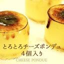 とろとろチーズポンデュ4個入り【冷凍便】 チーズフォンデュ、...