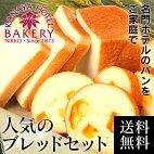 【日光金谷ホテル】人気のブレッドセット