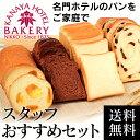 【送料無料】スタッフおすすめセット/日光金谷ホテルベーカリー/ホテルパン