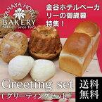 【送料無料】Greeting set (グリーティングセット)【お歳暮ギフト】【通常のご注文としても】【日光金谷ホテルベーカリー】【冷凍】