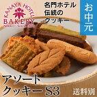 【日光金谷ホテル】アソートクッキー