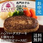 【お中元ギフト】金谷ホテルオリジナルハンバーグステーキ4個セット