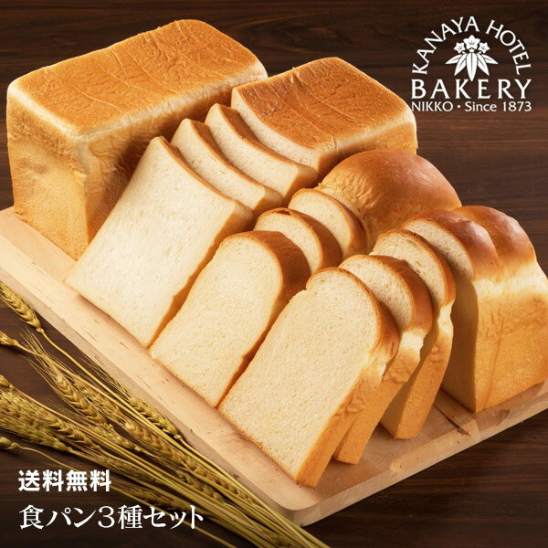 金谷ホテルベーカリー『食パン3種セット』
