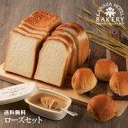 【ローズセット】ハニーロイヤル、イギリスパン、バターロール、金谷ホテルピーナツクリーム