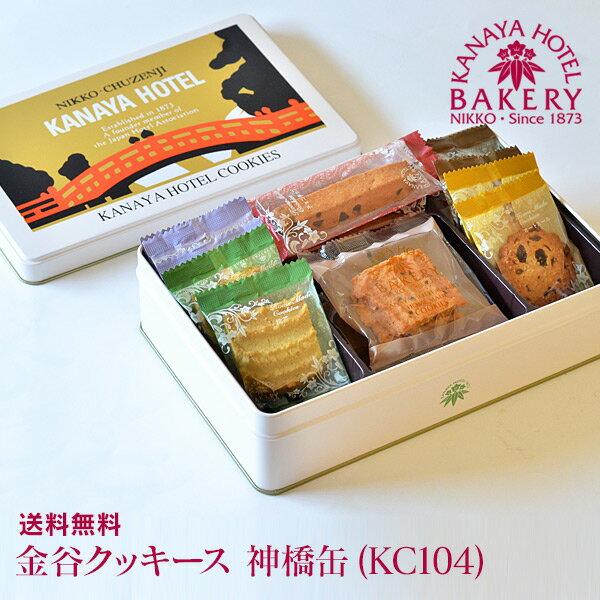 金谷クッキース神橋缶(KC104) 日光金谷ホテルベーカリー