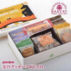 金谷クッキースKC104