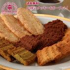 伝統のクッキー&リーフパイ