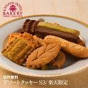 【送料無料】アソートクッキーS3/楽天限定【日光金谷ホテルベーカリー】