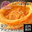 【送料無料】金谷アップルパイ[冷凍]【日光 金谷ホテル ベーカリー】