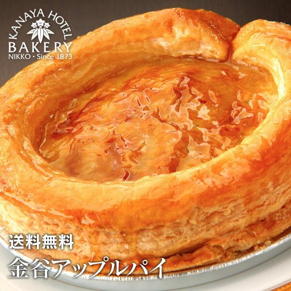 金谷アップルパイ[冷凍] 日光金谷ホテルベーカリー