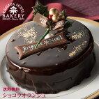 金谷ホテルベーカリーのクリスマスケーキ/ショコラオランジュ