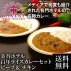 金谷ホテル百年ライスカレーセットビーフ&チキン(各3箱入)