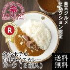 楽天グルメセレクション認定/金谷ホテル百年ライスカレービーフ(3箱入)