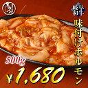 ご家庭ですぐ調理出来るように味付けをしてあります。岐阜産黒毛和牛味付けホルモン500g