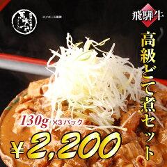名古屋の味を食卓へお届けします。名古屋の味!!飛騨牛高級どて煮【130g×3パックセット】