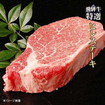 A5ランク飛騨牛(特選)ヒレステーキ【1枚/約150g】