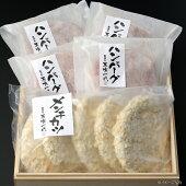 【ギフト】馬喰メンチカツ・手作りハンバーグセット[メンチカツ5個、ハンバーグ4個]