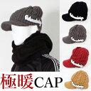 極暖裏ボアニット帽子キャップ【数量限定】【ゴルフ】大きいサイズ/帽子/キャップ/CAP/GOLF