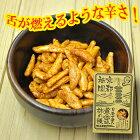 日本一辛い黄金一味柿の種120g【あす楽対応】