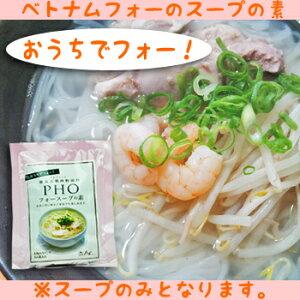 お店のベトナムフォーと同じ味がご家庭でも楽しめます!ベトナム フォースープの素 (8.8g×5人...