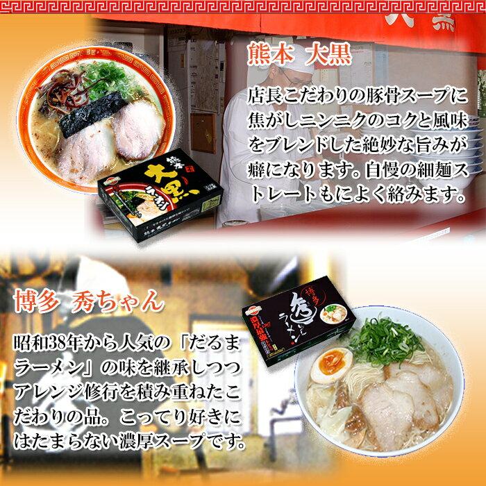 Earthink『ご当地ラーメン激戦区九州の厳選5店舗10食セット』
