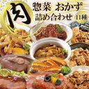 レトルト食品 惣菜 肉のおかず詰め合わせ11種セット 洋食 丼 煮込み料理 常温保存 レンジ調理 一...