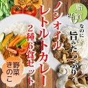 ノンオイル レトルトカレー2種6食お試しセット 野菜ときのこ 脂質ゼロ...