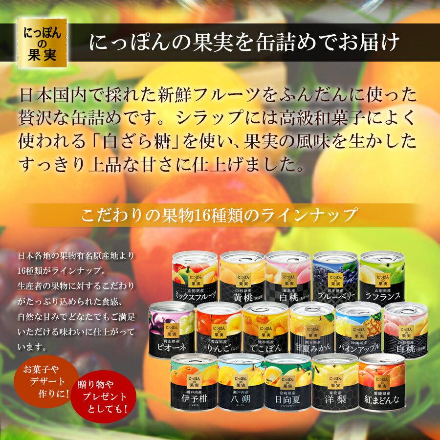 缶詰め にっぽんの果実 沖縄県産 パインアップ...の紹介画像2