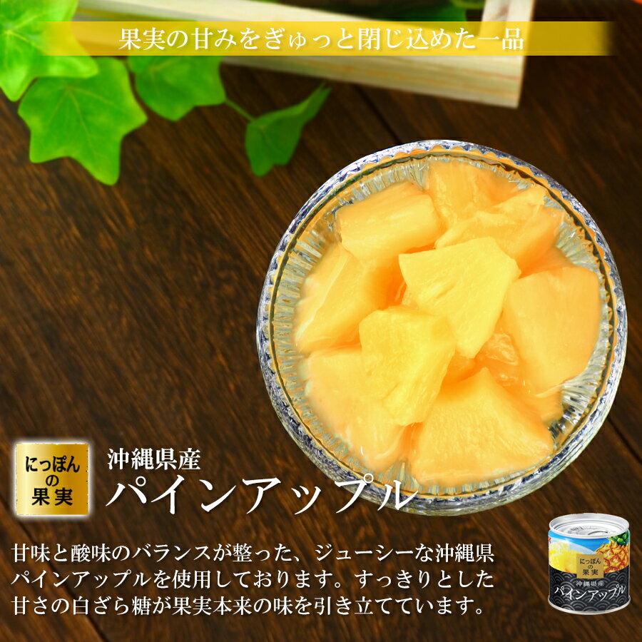 缶詰め にっぽんの果実 沖縄県産 パインアップ...の紹介画像3